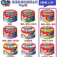 {艾米兔} Unicharm 銀湯匙系列貓罐 ღ 9種風味 ღ 日本直送 ღ 70g/罐(超取限重5KG)