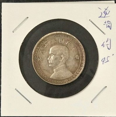 【臺灣第一枚銀幣】38年伍角銀幣 變體逆背約45°#6(已售出)
