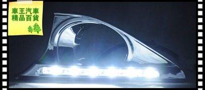 【車王小舖】豐田 Toyota Camry 七代 日行燈 晝行燈 電鍍框 電鍍外框