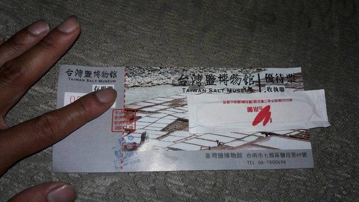 {藤井小舖}《台灣鹽博物館》門票 只剩一張