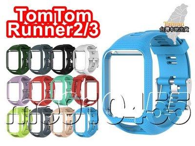 Tom Tom runner 2 3 錶帶 矽膠錶帶 Runner2 運動錶帶 runner 3 替換錶帶 Spark