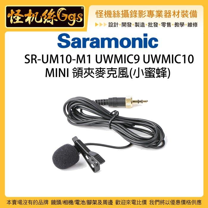 怪機絲 Saramonic 楓笛 SR-UM10-M1 無線麥克風線 收音線 MIC線 小蜜蜂線 TX10可用