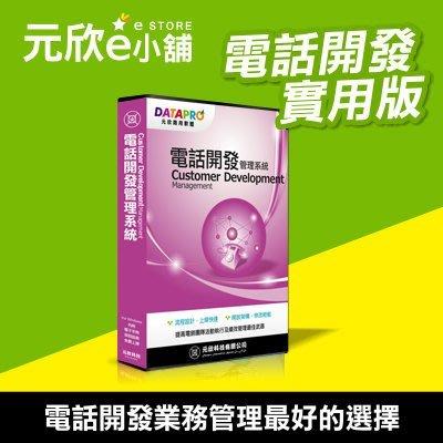 【e小舖-32號】元欣電話開發管理系統-實用單機版-電訪行銷專業系統 只要6290元