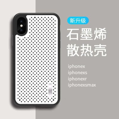 蘋果x手機殼iPhonexsmax雙層石墨烯散熱xr透氣鏤空降溫磨砂防摔款