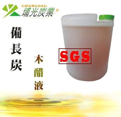 SGS檢驗認證 進口備長炭 木醋液  天然環保 工廠直營 竹醋液 農業資材 20公升 消除異味