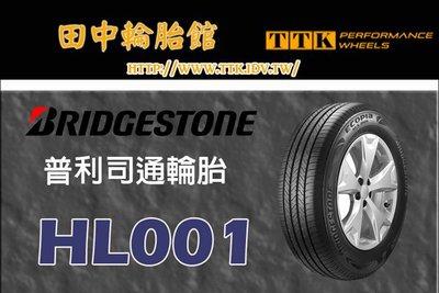 【田中輪胎館】普利司通 HL001 235/55-17 提升濕地抓地力及更持久的輪胎壽命與舒適性