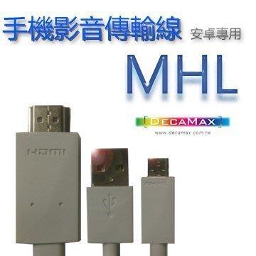(破盤低價) DecaMax MHL超值手機影音傳輸線(Micro USB to HDMI)