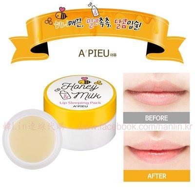 現貨【韓Lin連線代購】韓國 A'PIEU -牛奶蜂蜜晚安唇膜 Honey&milk Lip Sleeping Pack