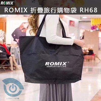 ROMIX RH68 大容量 可折疊收納 旅行袋 衣物收納袋 防水手提包 戶外休閒包男女款行李袋 購物袋