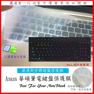 華碩 ROG STRIX G17 G712LV  17吋 鍵盤膜 鍵盤保護膜 鍵盤保護套 鍵盤套 ASUS