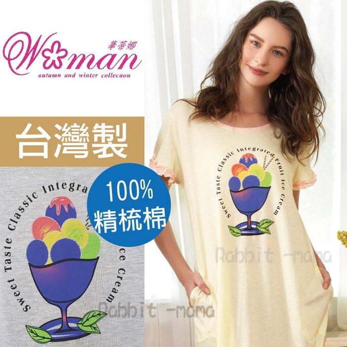 兔子媽媽/華蒂娜睡衣/台灣製精梳棉居家服/舒適裙裝-甜美冰淇淋 85036 居家睡衣/洋裝