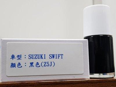<名晟鈑烤>艾仕得(杜邦)Cromax 原廠配方點漆筆.補漆筆 SUZUKI SWIFT  顏色:黑色(Z5J)