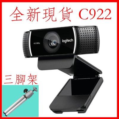 (送三腳架 原廠保固一年)全新現貨 Logitech 羅技 C922 Pro stream webcam  網路攝影機