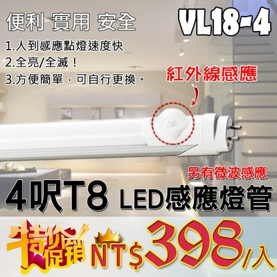 §LED333§(33HVL18-4) LED感應燈管 T8紅外線燈管 4尺 20W 保固 熱源自動感應亮燈 紅外線感應