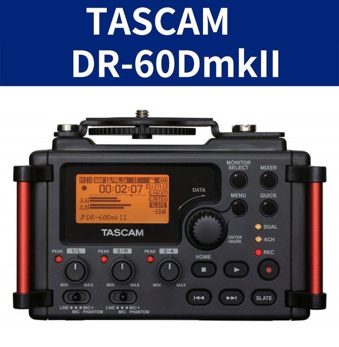 視聽影訊  公司貨保固一年 Tascam DR-60D MKII 相攝影微電影錄音機 全新 可外接麥克風