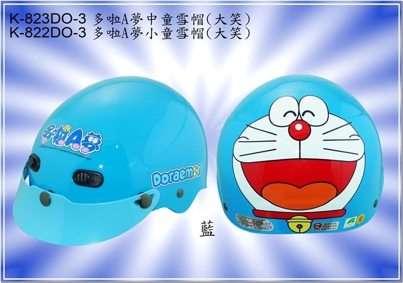 【魔速安全帽】買就送鏡片一片 哆啦A夢 多啦A夢 兒童雪帽 半罩式 輕便型 安全帽 卡通 運動帽 腳踏車安全帽