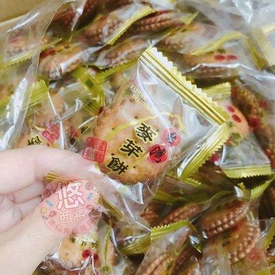 #悠西將# {現貨} 台灣 懷舊零食 黑糖夾心麥芽餅 手工 黑糖 麥芽餅 古早味 黑糖餅乾