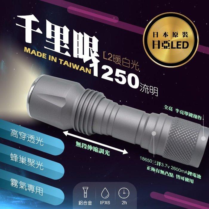 千里眼 L2(黃光) 自由調焦 1250流明 超強亮度 手電筒