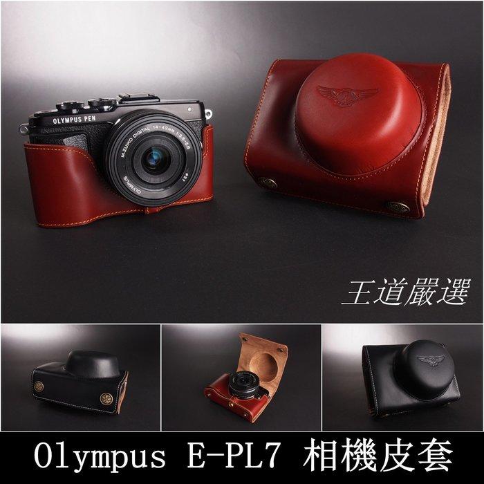 TP-E-PL7 Olympus  專用 設計師款 天翼系列 復古徠卡等級頭層牛皮 相機包 皮套