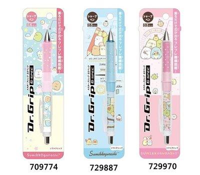 Dr.Grip 角落玩偶 709774 藍729987 粉729970  分售 自動鉛筆0.5 搖搖筆 果凍筆 日本製