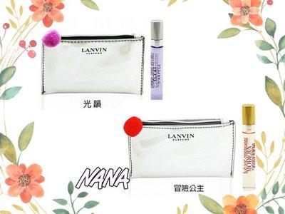 ♡NANA♡LANVIN 浪凡 光韻 /冒險公主 女性淡香精香水筆 7.5ml+卡夾包