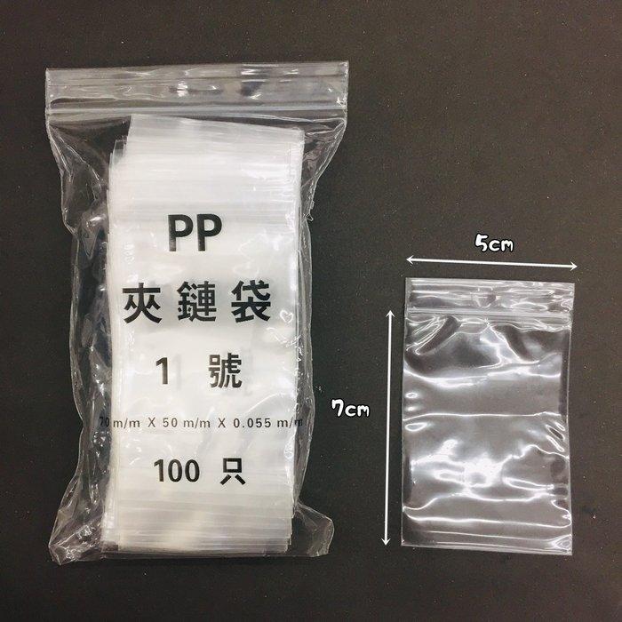 【阿LIN】291AAA 夾鏈袋 透明PP 1號 食物袋 密封 超厚 100入 透明 防水 封口袋 包裝袋