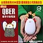 【特價】QBER暖手行動電源 萌樂園 便攜usb充...