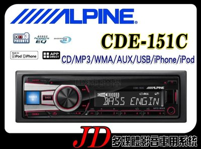 【JD 新北 桃園】ALPINE CDE-151C CD/MP3/WMA/AUX/USB/iPhone/iPod 主機