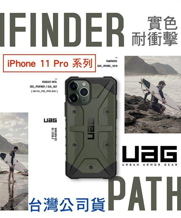 UAG iPhone 11 Pro/Max 實色耐衝擊 軍規防摔保護殼 台灣公司貨