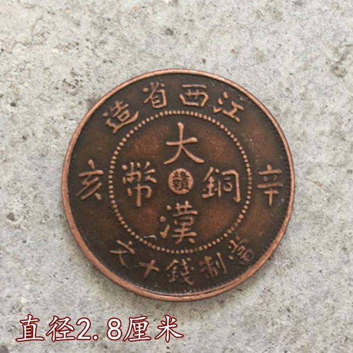 大清銅板銅幣大清銅幣江西省造辛亥 當制錢十文 背花直徑29MM