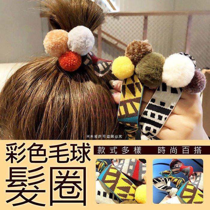 彩色毛球髮圈(5入) 髮束 髮飾 頭飾