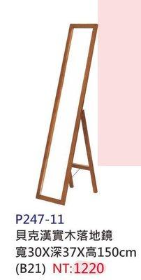 【進日興家具】P247-11 簡約風 貝克漢實木穿衣鏡 落地鏡/全身鏡/立鏡/連身鏡 台南。高雄。屏東 傢俱宅配