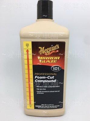 My Love Car 愛車舖~Meguiars M101 高效快速拋光劑 Foam Cut Compound 32oz