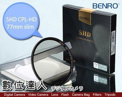 【數位達人】BENRO SHD CPL-HD 77mm SLIM 偏光鏡 超低色偏 3mm超薄框  XS-PRO