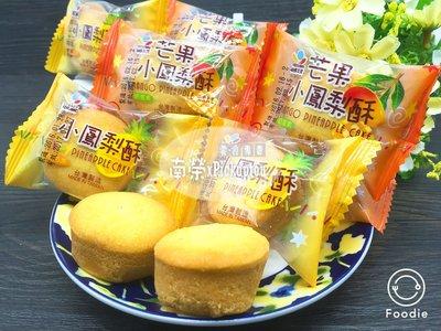 【一口鳳梨酥】小鳳梨酥⭐️5顆/20元⭐️