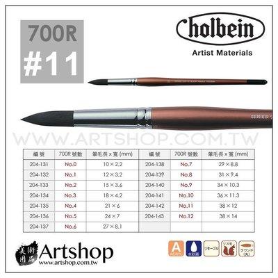 【Artshop美術用品】日本 HOLBEIN 好賓 700R 黑貂水彩筆 (圓) #11