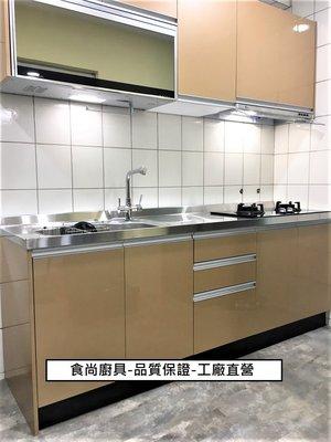 食尚廚具-不鏽鋼檯面搭配F把手?超耐看?  總長220公分   廚具/流理台