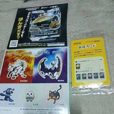 3DS AR卡 包 精靈寶可夢 太陽 月亮 神奇寶貝 卡比獸 NEW 2DS 3DS LL XL 主機通用