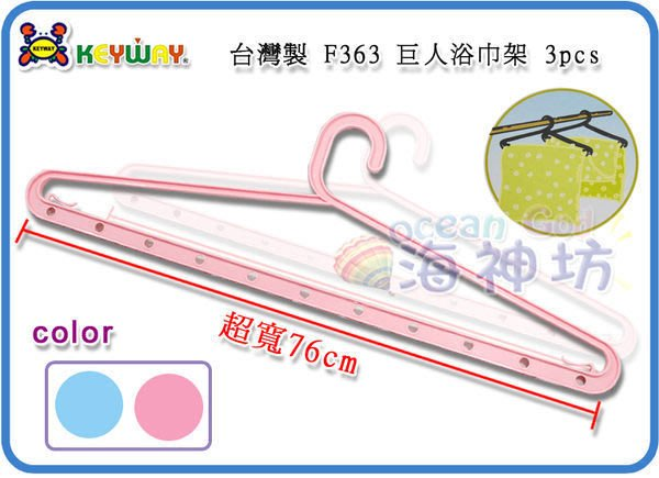 海神坊=台灣製 KEYWAY F363 巨人浴巾架 床單 被套 毛毯 超寬76cm 曬衣架3pcs 12入1350元免運