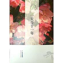 一天等于一年 山谷 2017-10-31 雲南人民出版社