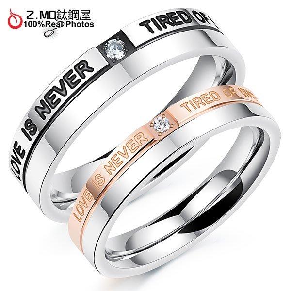 情侶對戒指 Z.MO鈦鋼屋 情侶戒指 鑲鑽戒指 白鋼戒指 鑲鑽對戒 字母戒指 優美線條 刻字【BKY507】單個價