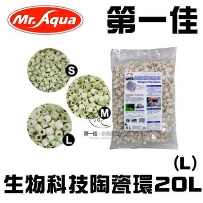 [第一佳 水族寵物]台灣Mr.Aqua水族先生〔S-008〕生物科技陶瓷環20L(L)