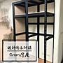 【發現角落】高雄免螺絲角鋼架 消光黑鍍鋅水...
