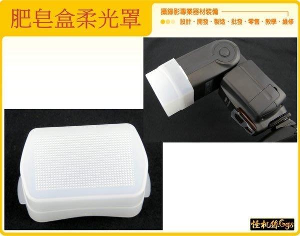 怪機絲 YP-7-003-07 580EX 柔光罩 肥皂盒柔光罩 方盒型適用YN-560II YN-565EX YN560III YN-560