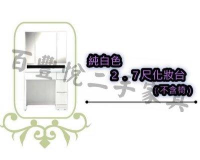 2手家具買賣推薦新竹百豐悅-新品出清純...