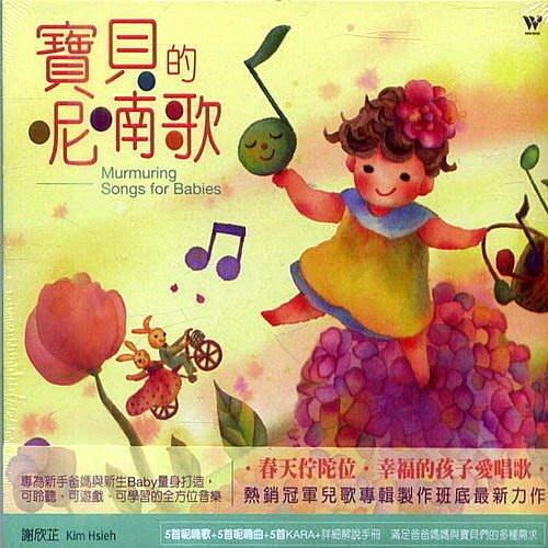 寶貝的呢喃歌 Murmuring Songs for Babies / 謝欣芷 / 專為新手爸媽與新生Baby量身打造 --- TCD5328