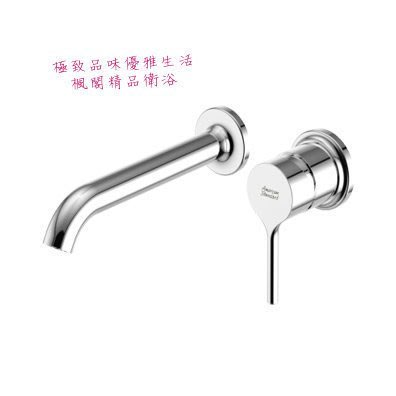 |楓閣精品衛浴|American Standard 希列羅系列 埋壁式 面盆龍頭