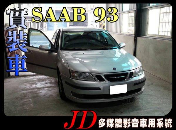 【JD 新北 桃園】SAAB 95 9-3  紳寶  PAPAGO 導航王 HD數位電視 360度環景系統 BSM盲區偵測 倒車顯影 手機鏡像。實車安裝 實裝車