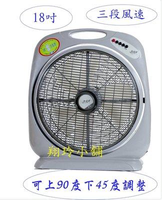 【翔玲小舖2館】友情牌18箱扇 KB-1873(取代KB-1881) 超大風量涼涼吹