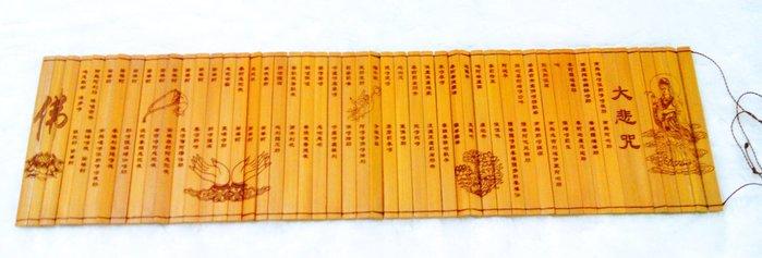 【心聚福香堂】天然竹刻字大悲咒竹片經書竹簡卷軸(60x16陽雕) 特價$490 宗教擺飾各式開運商品/精品工藝/書房擺飾